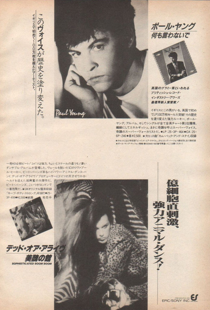 Dead Or Alive 1984/07 Sophisticated Boom Boom Japan debut album promo ad