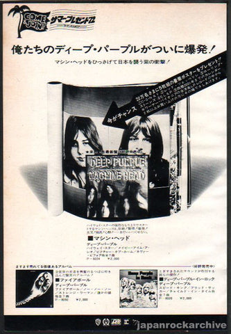 Deep Purple 1972/06 Machine Head Japan album promo ad