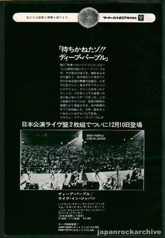 Deep Purple 1972/12 Live In Japan album promo ad