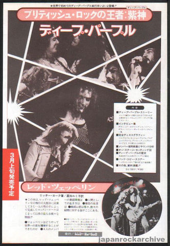 Deep Purple 1976/03 Buritisshu Rokku No Osha Japan book promo ad