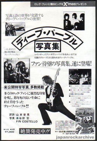 Deep Purple 1977/01 photo book Japan promo ad