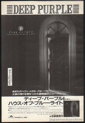 Deep Purple 1987/03 The House Of Purple Light Japan album promo ad