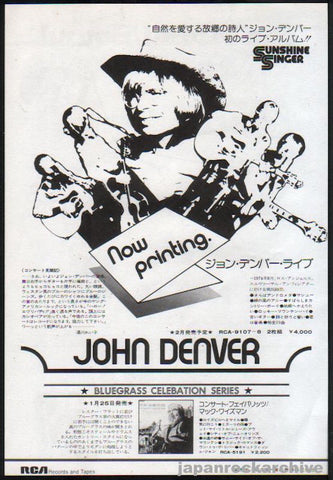 John Denver 1975/02 An Evening With John Denver Japan album promo ad