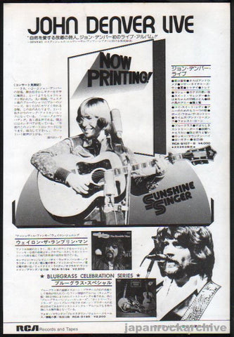 John Denver 1975/03 An Evening With John Denver Japan album promo ad