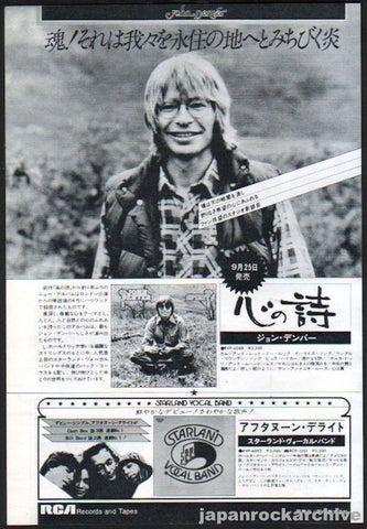 John Denver 1976/10 Spirit Japan album promo ad