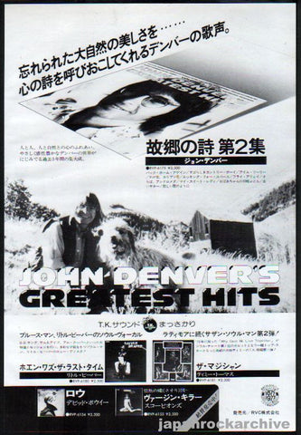John Denver 1977/05 Greatest Hits Japan album promo ad