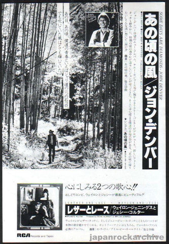 John Denver 1981/07 Some Days Are Diamonds Japan album promo ad