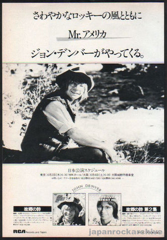 John Denver 1983/06 Greatest Hits Japan album / tour promo ad