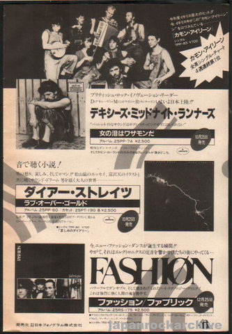 Dexy's Midnight Runners 1982/12 Too-Rye-Ay Japan album promo ad