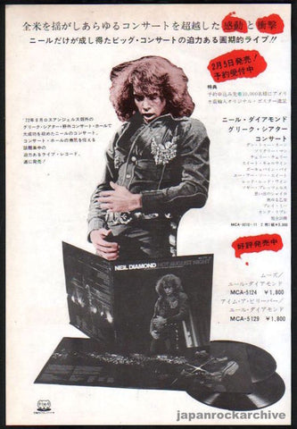 Neil Diamond 1973/02 Hot August Night Japan album promo ad