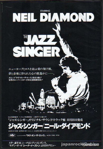 Neil Diamond 1981/01 The Jazz Singer Japan album promo ad