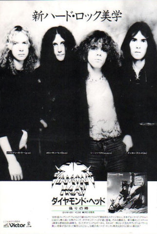 Diamond Head 1983/05 Borrowed Time Japan album promo ad