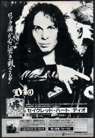Dio 1985/09 Sacred Heart Japan album promo ad