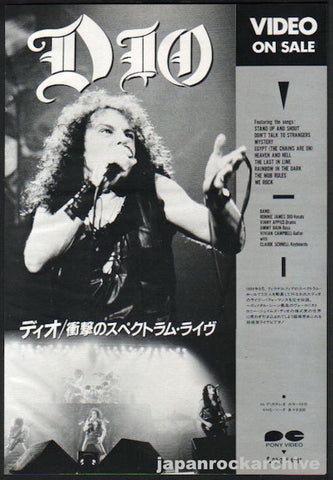 Dio 1985/11 A Special From The Spectrum Japan video promo ad