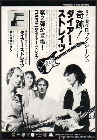 Dire Straits 1979/06 S/T debut album Japan promo ad