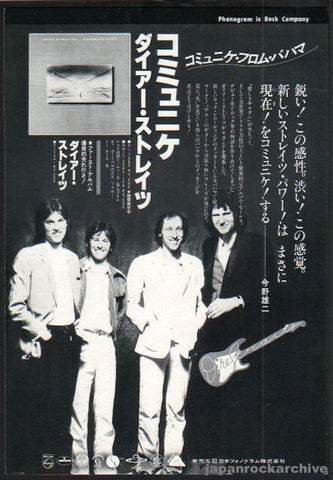 Dire Straits 1979/07 Communique Japan album promo ad