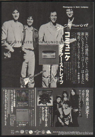 Dire Straits 1979/08 Communique Japan album promo ad