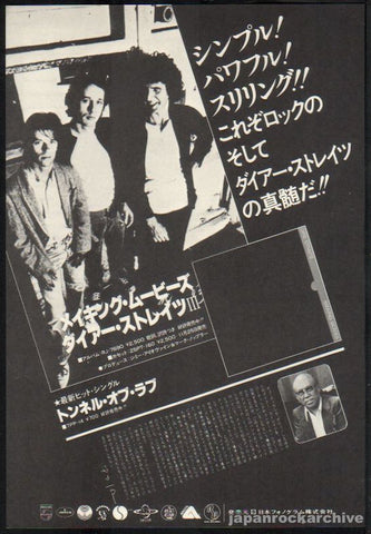 Dire Straits 1981/01 Making Movies Japan album promo ad
