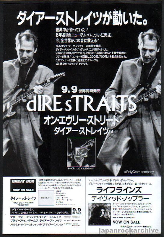 Dire Straits 1991/10 On Every Street Japan album promo ad