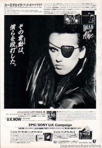 Dead Or Alive 1985/07 Youthquake Japan album promo ad