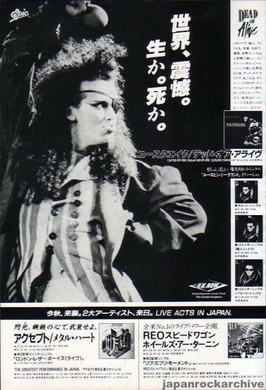 Dead Or Alive 1985/09 Youthquake Japan album promo ad