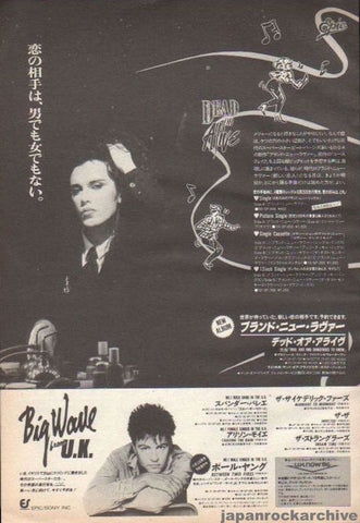 Dead Or Alive 1986/12 Brand New Lover Japan album promo ad
