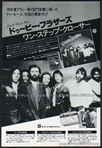 The Doobie Brothers 1980/11 One Step Closer Japan album promo ad