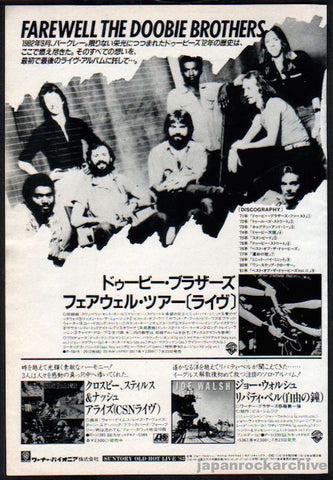 The Doobie Brothers 1983/08 Farewell Tour Japan album promo ad