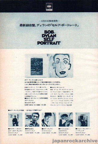 Bob Dylan 1970/09 Self Portrait Japan album ad
