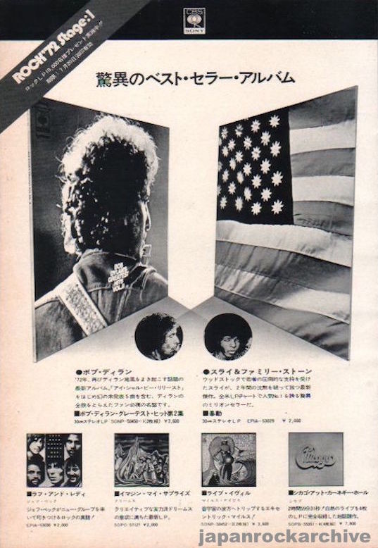Bob Dylan 1972/03 Greatest Hits Vol.II Japan album promo ad
