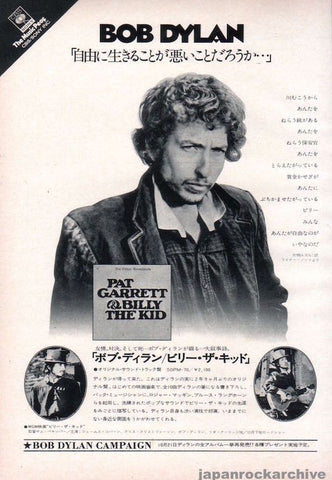 Bob Dylan 1973/10 Pat Garrett & Billy The Kid Soundtrack Japan album promo ad