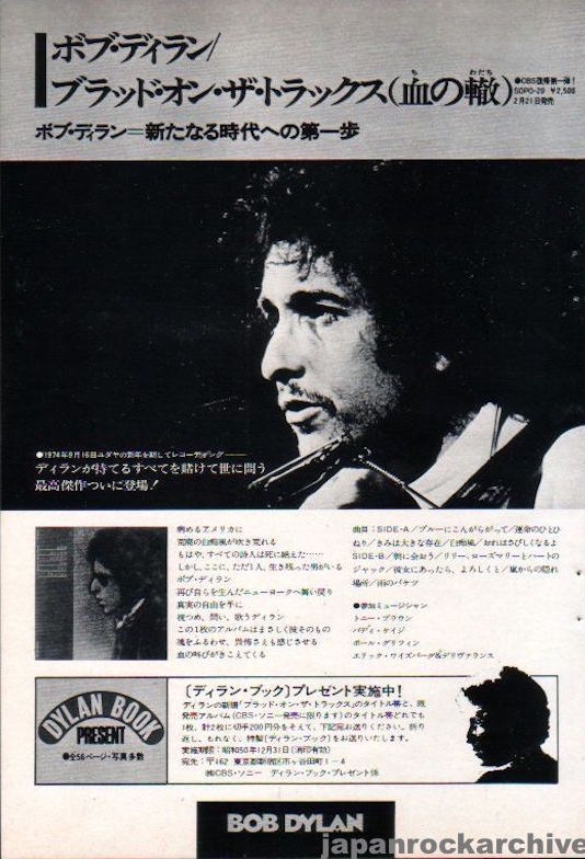Bob Dylan 1975/03 Blood On The Tracks Japan album promo ad