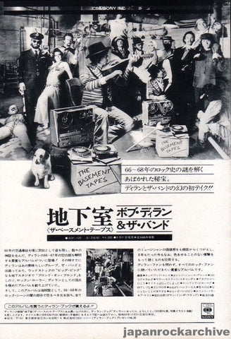 Bob Dylan 1975/09 The Basement Tapes Japan album promo ad