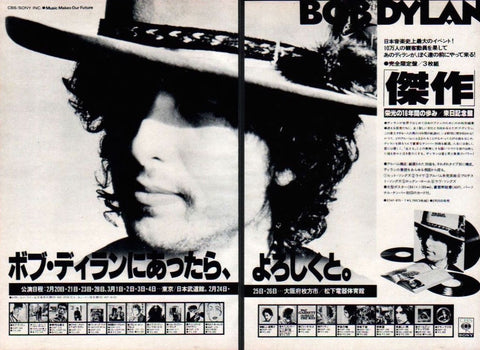 Bob Dylan 1978/03 Masterpieces Japan album / tour promo ad