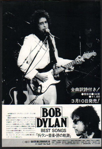 Bob Dylan 1978/04 Best Songs Japan album promo ad