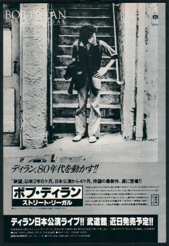 Bob Dylan 1978/08 Street Legal Japan album promo ad
