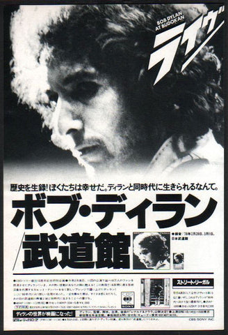 Bob Dylan 1978/09 At Budokan Japan album promo ad