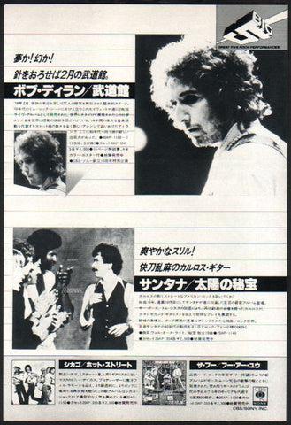 Bob Dylan 1979/01 At Budokan Japan album promo ad