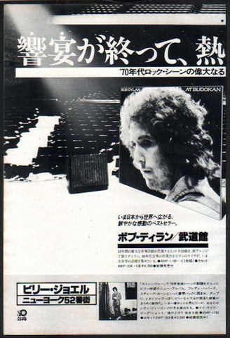 Bob Dylan 1979/02 At Budokan Japan album promo ad