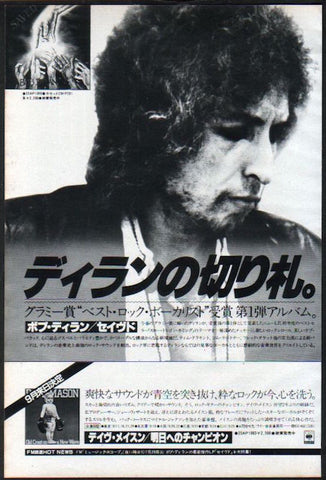 Bob Dylan 1980/08 Saved Japan album promo ad