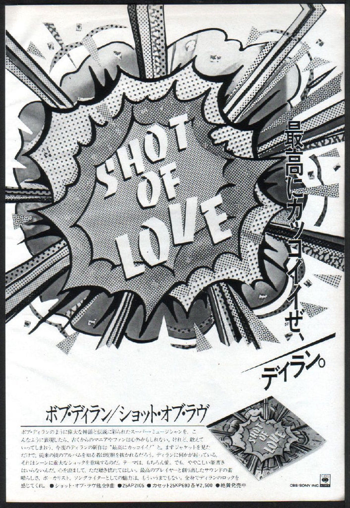 Bob Dylan 1981/10 Shot Of Love Japan album promo ad