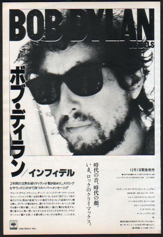 Bob Dylan 1983/12 Infidels Japan album promo ad