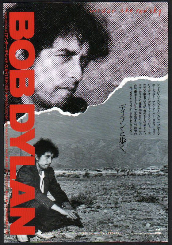 Bob Dylan 1990/11 Under A Red Sky Japan album promo ad