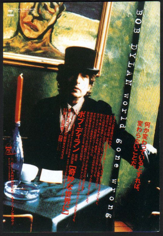 Bob Dylan 1993/12 World Gone Wrong Japan album promo ad