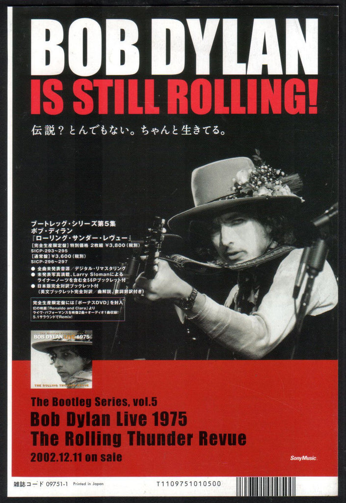 Bob Dylan 2003/01 The Bootleg Series Vol.5 Live 1975 The Rolling Thunder Revue Japan album promo ad