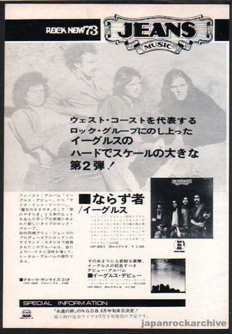 Eagles 1973/07 Desperado Japan album promo ad