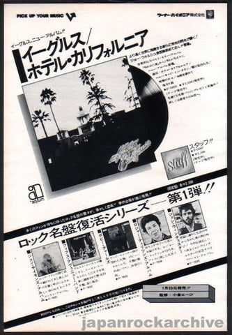 Eagles 1977/02 Hotel California Japan album promo ad