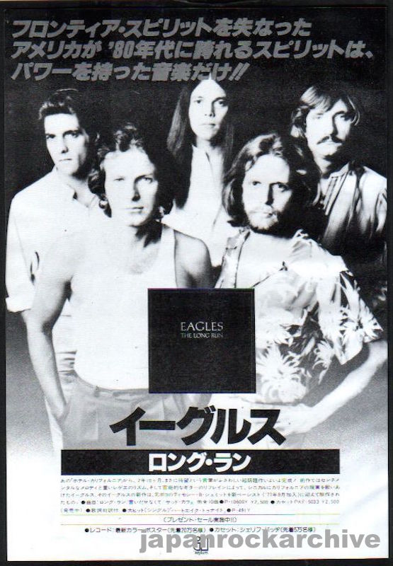 Eagles 1979/11 The Long Run Japan album promo ad