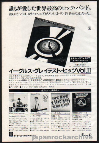 Eagles 1982/12 Greatest Hits Volume 2 Japan album promo ad