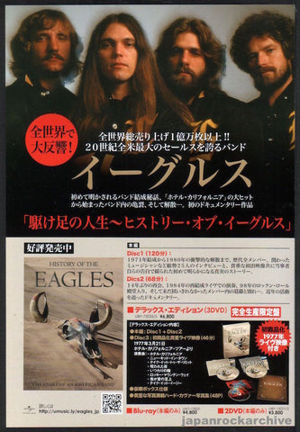 Eagles 2013/08 The History of The Eagles Japan DVD promo ad